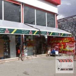 سایبان مغازه11