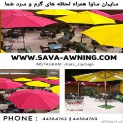 چتر رستورانی